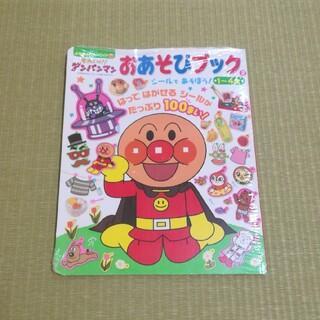 アンパンマン(アンパンマン)のシールブック それいけ!アンパンマンおあそびブック 2(絵本/児童書)