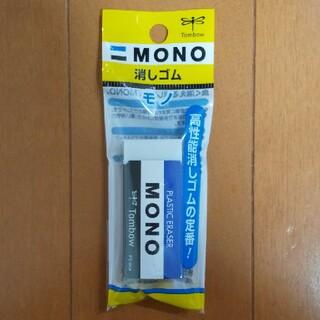 トンボエンピツ(トンボ鉛筆)のMONO消しゴム(消しゴム/修正テープ)