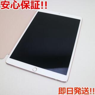 Apple - 美品 iPad Pro 10.5インチ Wi-Fi 256GB ローズゴールド