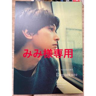 ワニブックス(ワニブックス)の吉沢亮 写真集 Departure(男性タレント)