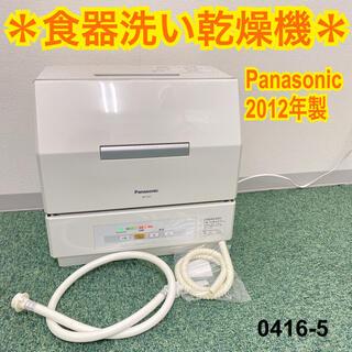 送料込み*パナソニック 食器洗い乾燥機 プチ食洗 2012年製*0416-5