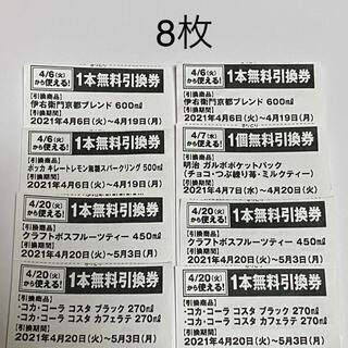 無料引換券(フード/ドリンク券)