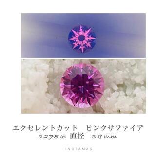 (R0416-2)『エクセレントカット』ビビッドピンクサファイア 0.275ct