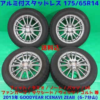 グッドイヤー(Goodyear)の美品 フィット 175/65R14 スタッドレス bB デミオ サクシード(タイヤ・ホイールセット)