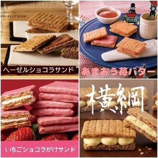 【シュガーバターの木 】お試し4種類セット‼️(菓子/デザート)