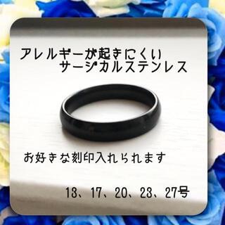 セシルマクビー(CECIL McBEE)のアレルギー対応!刻印無料 ステンレス製ブラックリング 指輪 4mm(リング(指輪))