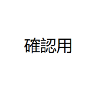 にん     1つ (ハイバックチェア)