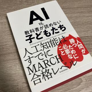 AI vs.教科書が読めない子どもたち(その他)