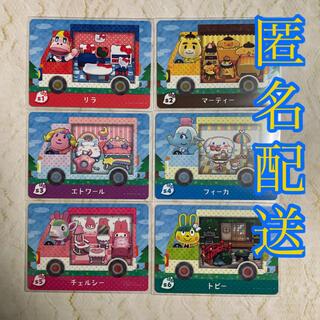 任天堂 - 匿名配送【コンプリート】どうぶつの森☆サンリオamiiboカード 6種