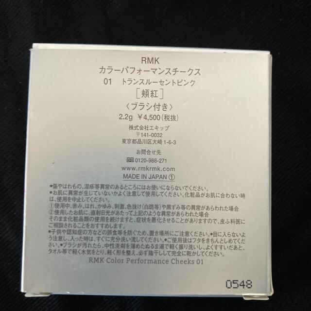 RMK(アールエムケー)のRMK チーク コスメ/美容のベースメイク/化粧品(チーク)の商品写真