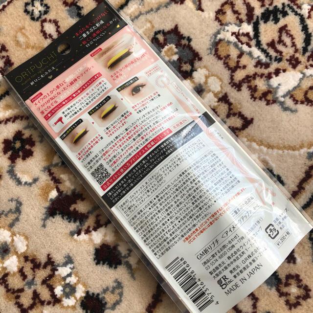 ORIPUCHI☆オリプチ☆新品未使用おまけ付き コスメ/美容のベースメイク/化粧品(その他)の商品写真