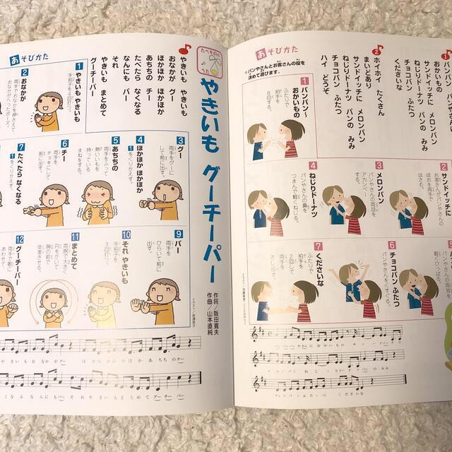 ちか様 専用 楽器のスコア/楽譜(童謡/子どもの歌)の商品写真