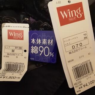 ウィング(Wing)のウイング エアリーソフトブラ D70ブラ&ショーツ 2点セット ネイビー(ブラ&ショーツセット)