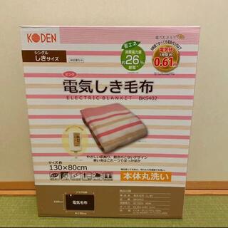 広電電気敷き毛布 BKS402 BKS402 [シングルサイズ /敷毛布](電気毛布)