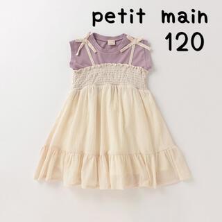 プティマイン(petit main)のプティマイン ワンピース 120(ワンピース)