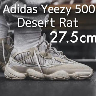 adidas - 美品 adidas YEEZY 500 デザート ラット ブラッシュ 27.5