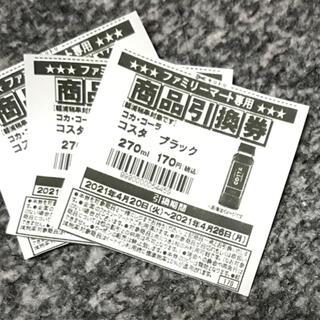 コカコーラ(コカ・コーラ)の☆ファミリーマート専用☆コスタ ブラック 引換券 3枚(フード/ドリンク券)