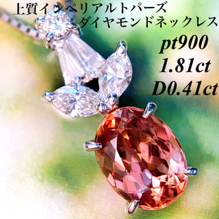 pt900 上質インペリアルトパーズダイヤネックレス1.81ctD0.41ct