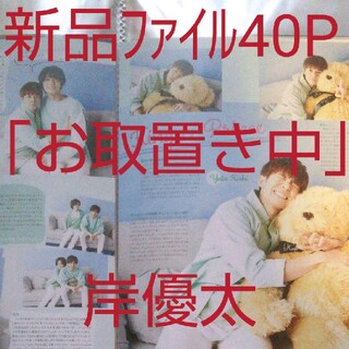 岸優太 さん  切り抜きファイル 40ページ  「2冊セット」