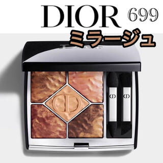 Dior - Dior サンククルール ミラージュ 699