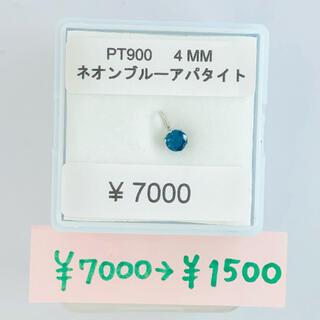 PT900 ペンダントトップ ネオンブルーアパタイト AANI アニ