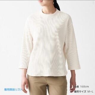 MUJI (無印良品) - 無印良品 インド綿混ワッフル編み七分袖Tシャツ