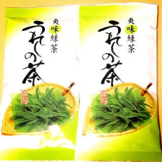 嬉野茶 2袋(茶)