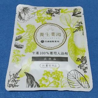 サイシュンカンセイヤクショ(再春館製薬所)の養生薬湯 1包(入浴剤/バスソルト)