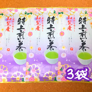 知覧茶 特上煎茶 3袋(茶)