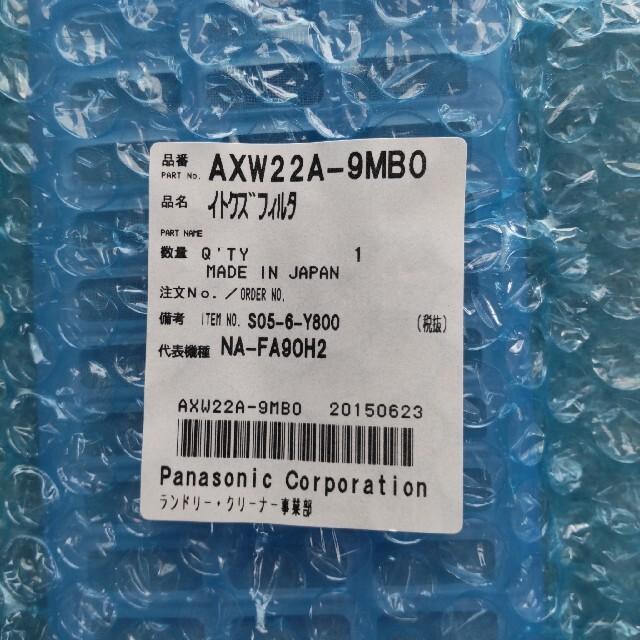 Panasonic(パナソニック)のPanasonic 糸くずフィルター AXW22A-9MB0 スマホ/家電/カメラの生活家電(洗濯機)の商品写真