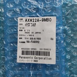 Panasonic - Panasonic 糸くずフィルター AXW22A-9MB0