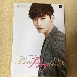 ツタヤ Love アジア book 2016新春号(K-POP/アジア)