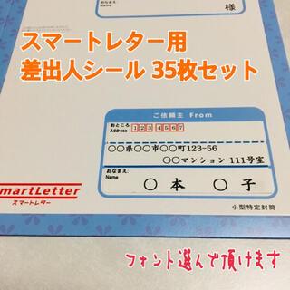 スマートレター用 差出人シール 35枚セット(宛名シール)