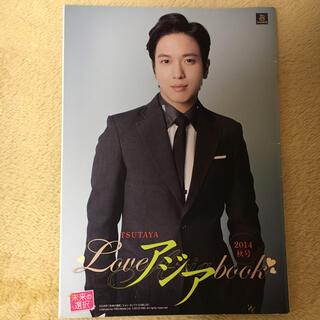 ツタヤ Love アジア book 2014秋号(K-POP/アジア)