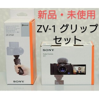 SONY - 【値下げ】SONY VLOGCAM ZV-1 シューティンググリップセット