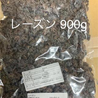 レーズン900g(フルーツ)