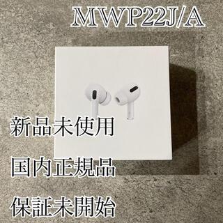 Apple - 【mzk様専用】AirPods Pro Apple エアポッズ プロ 国内正規品