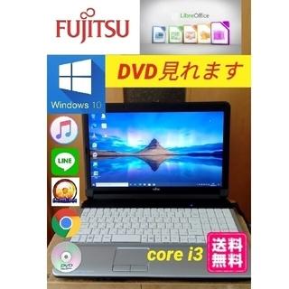 富士通 - 富士通ノートパソコンwindows10DVD見れますストレージ320GB!