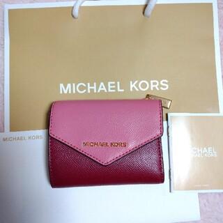 Michael Kors - 【新品未使用】マイケル・コース⭐三つ折り財布