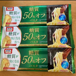 糖質50%オフ パスタ オーマイ スパゲティ パスタ詰め合わせ 3つ ダイエット