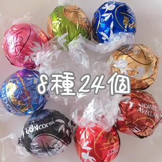 リンツ(Lindt)の《専用》リンツ リンドールチョコレート 8種24個(菓子/デザート)