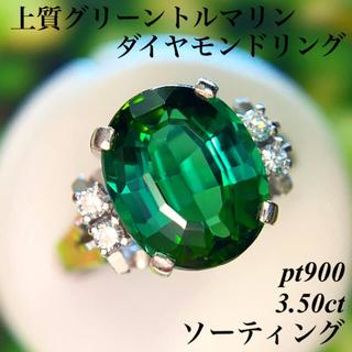 pt900 上質グリーントルマリンダイヤモンドリング 3.50ct ソーティング