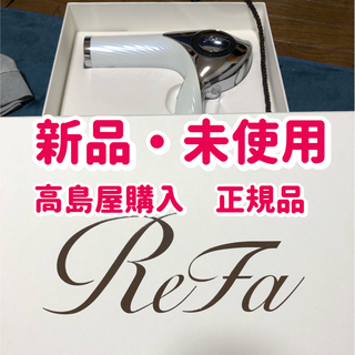 ReFa - リファ ドライヤー ReFa BEAUTECH DRYER 新品