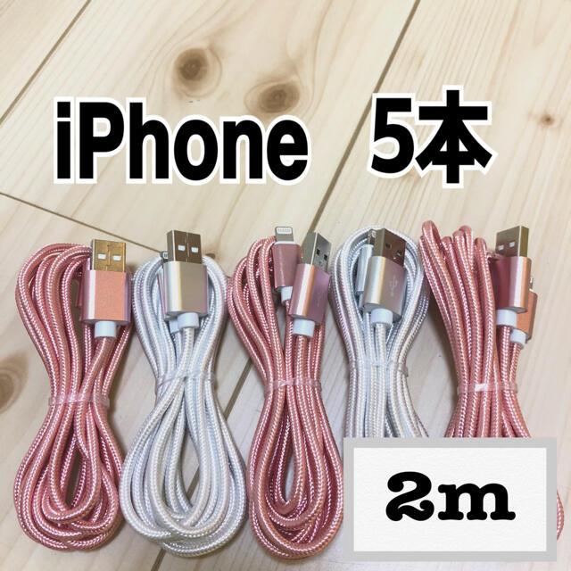 iPhone(アイフォーン)のiPhone 充電器 ケーブル lightning cable スマホ/家電/カメラのスマートフォン/携帯電話(バッテリー/充電器)の商品写真