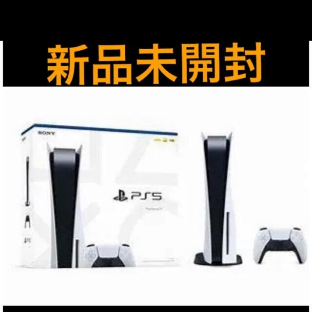 PlayStation(プレイステーション)のPS5 本体 ディスクドライブ搭載 エンタメ/ホビーのゲームソフト/ゲーム機本体(家庭用ゲーム機本体)の商品写真