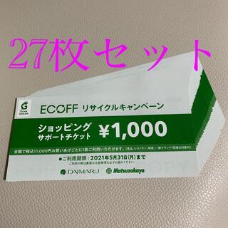 大丸 - 大丸松坂屋 エコフ 関西 ショッピング サポートチケット 27枚セット