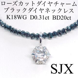 STAR JEWELRY - SJX ローズカット ブラックダイヤネックレス K18WG スタージュエリー