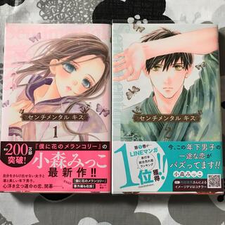 新刊購入  センチメンタルキス  1巻〜2巻  小森みっこ  集英社