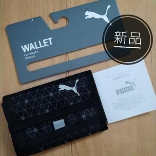 プーマ(PUMA)の新品 PUMA プーマ 財布 子ども 男の子 小学生 中学生 ウオレット(財布)