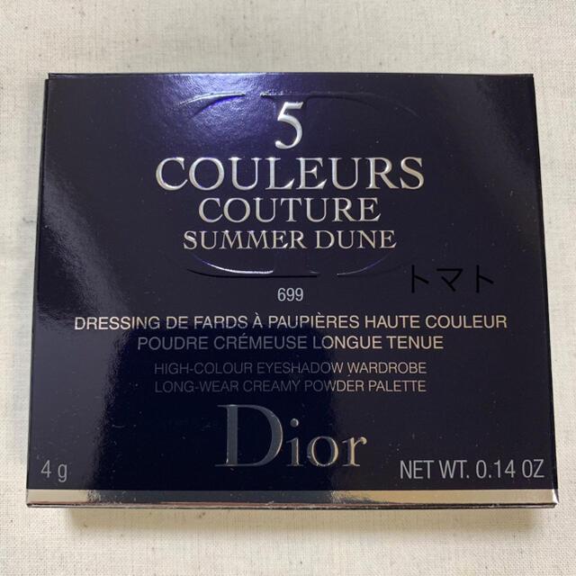 Dior(ディオール)のdior 699 ミラージュ サンククルール アイシャドウ コスメ/美容のベースメイク/化粧品(アイシャドウ)の商品写真